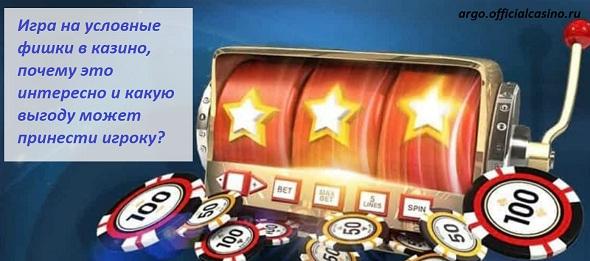 казино арго на условные фишки